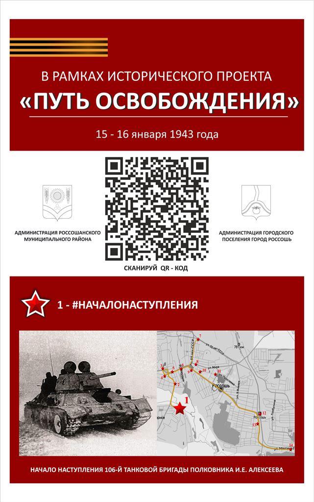 1. Начало наступления 106-й танковой бригады полковника И.Е. Алексеева.