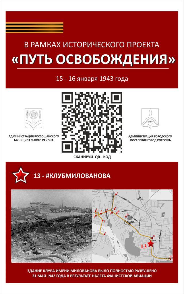 13. ДК им. Милованова
