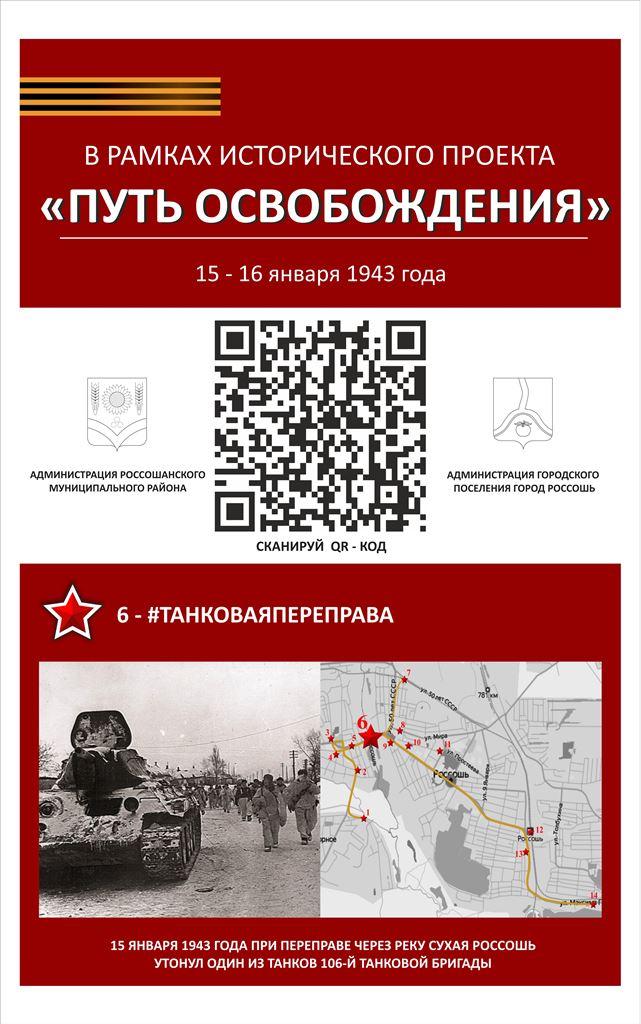 6. Переправа танков через реку Сухая Россошь.