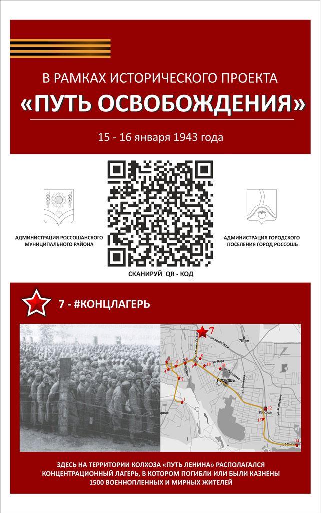 7. Концлагерь для военнопленных на территории колхоза «Путь Ленина».