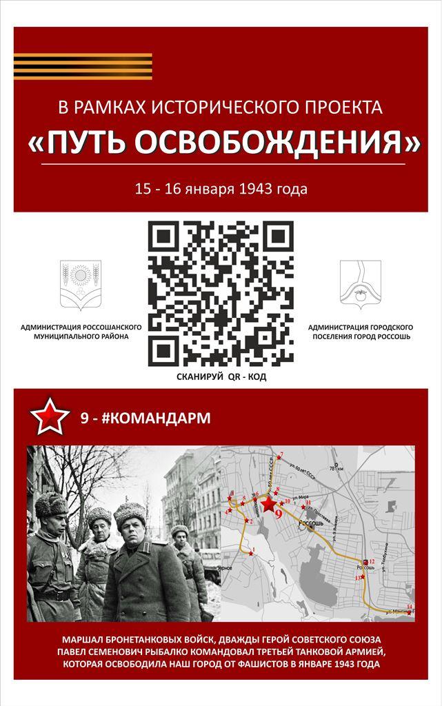 9. Памятник маршалу Рыбалко